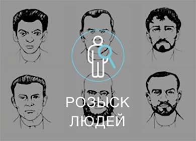 розыск мошенника в Москве